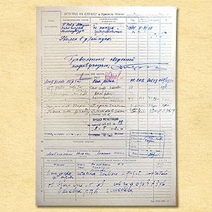 картинка Поиск учётно-послужной карточки офицера от магазина Доступная генеалогия