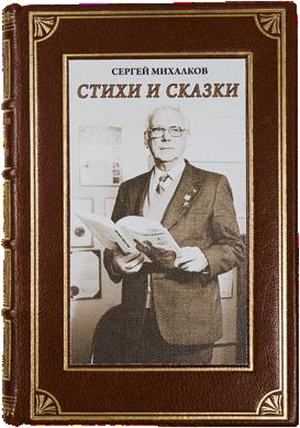 картинка С. Михалков. Стихи исказки от магазина Доступная генеалогия