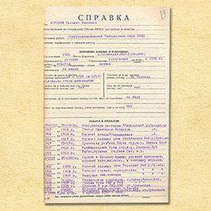 картинка Поиск партийного дела или карточки от магазина Доступная генеалогия