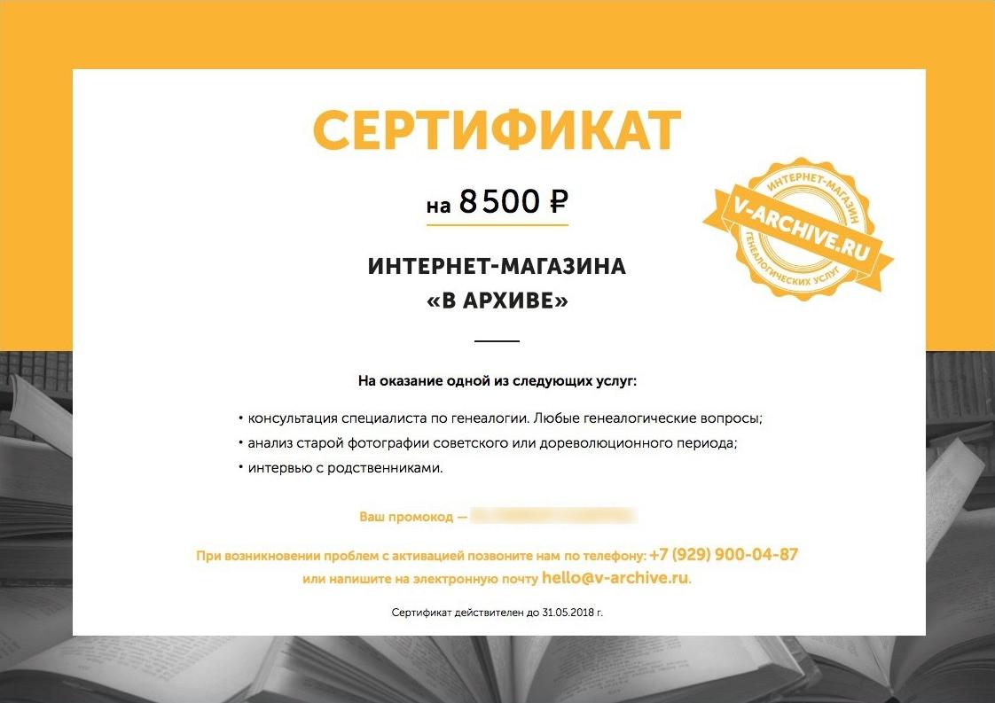 картинка Подарочный сертификат наконсультацию, анализ старой фотографии или интервью сродственниками от магазина Доступная генеалогия