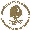Российский государственный  гуманитарный университет (РГГУ