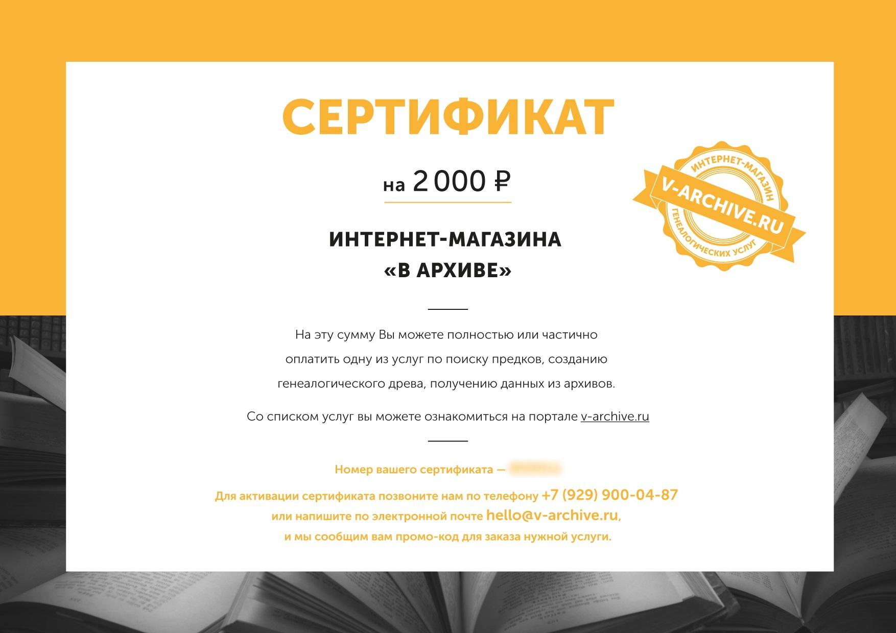 картинка Подарочные сертификаты от магазина Доступная генеалогия