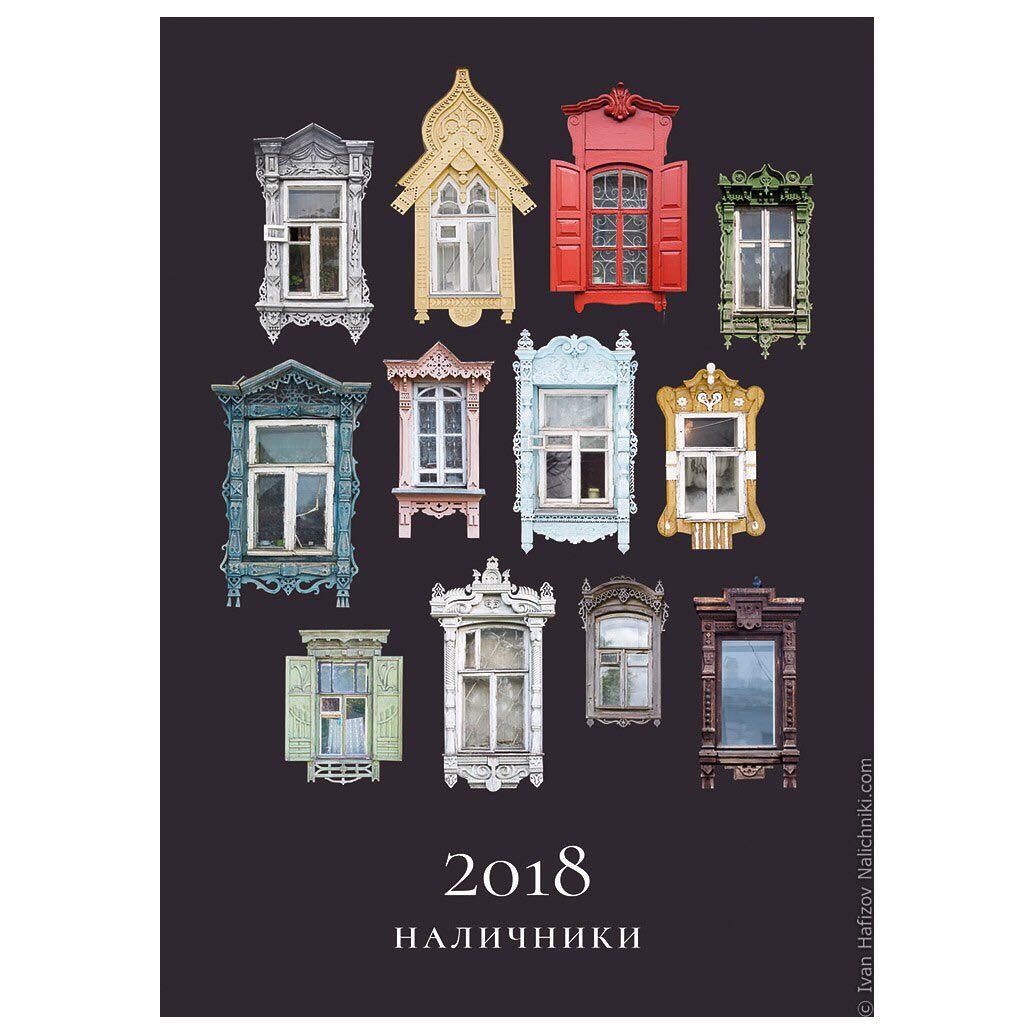 картинка Календарь 2018 сналичниками от магазина Доступная генеалогия