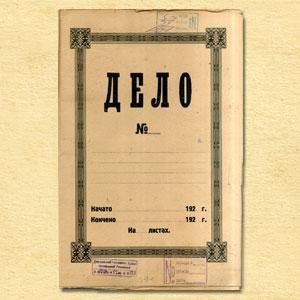 картинка Поиск гражданского личного дела советского периода от магазина Доступная генеалогия