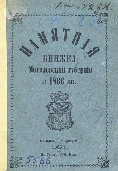 Памятная книжка Могилевской губернии на 1866 год