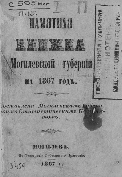 Памятная книжка Могилевской губернии на 1867 год