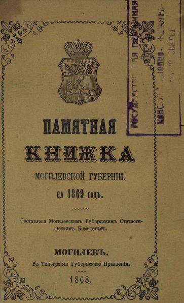Памятная книжка Могилевской губернии на 1869 год