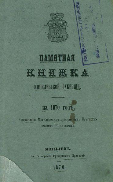 Памятная книжка Могилевской губернии на 1870 год