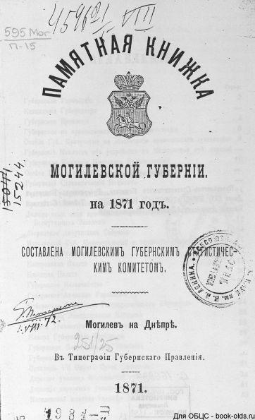 Памятная книжка Могилевской губернии на 1871 год