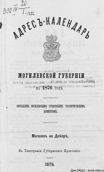 Адрес-календарь Могилевской губернии на 1876 год