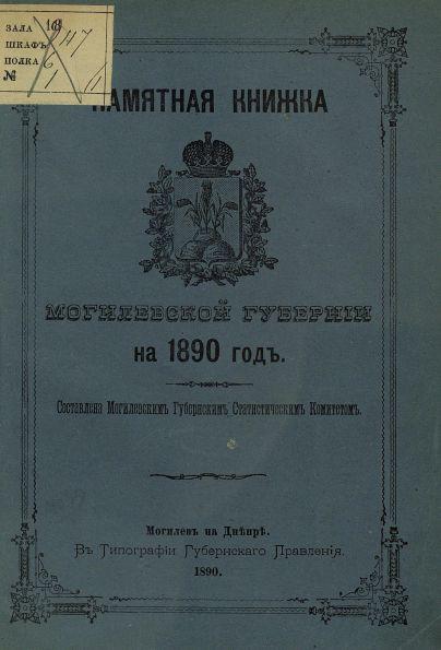 Памятная книжка Могилевской губернии на 1890 год