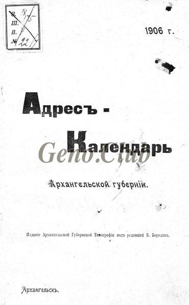 Адрес-календарь Архангельской губернии на 1906 год
