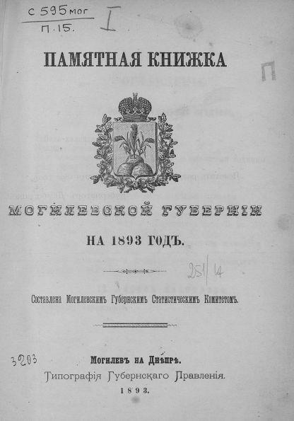 Памятная книжка Могилевской губернии на 1893 год