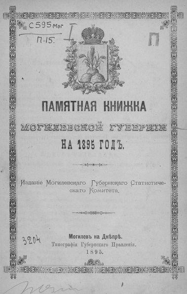 Памятная книжка Могилевской губернии на 1895 год