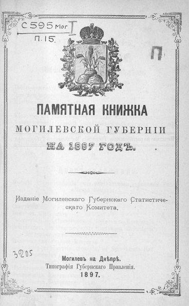Памятная книжка Могилевской губернии на 1897 год