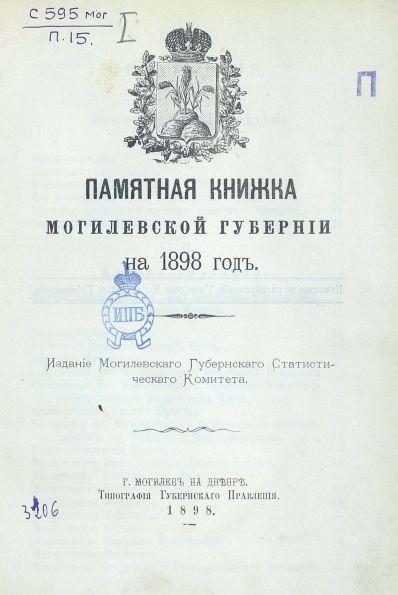 Памятная книжка Могилевской губернии на 1898 год