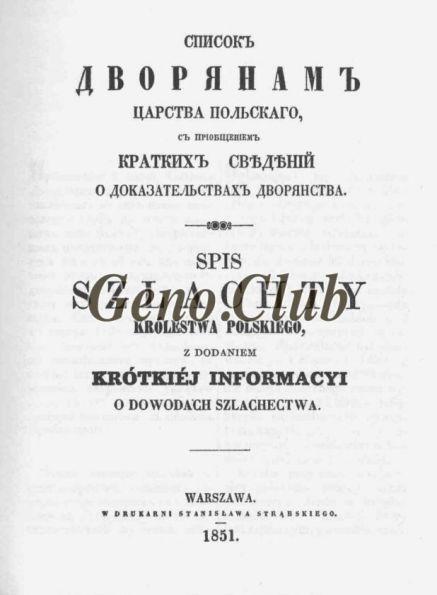 Список дворянам Царства Польского с приобщением кратких сведений о доказательствах дворянства