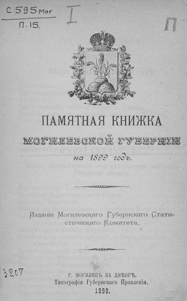 Памятная книжка Могилевской губернии на 1899 год