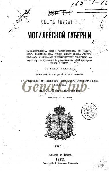Опыт описания Могилевской губернии. Кн. 1