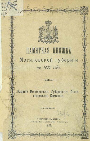 Памятная книжка Могилевской губернии на 1900 год
