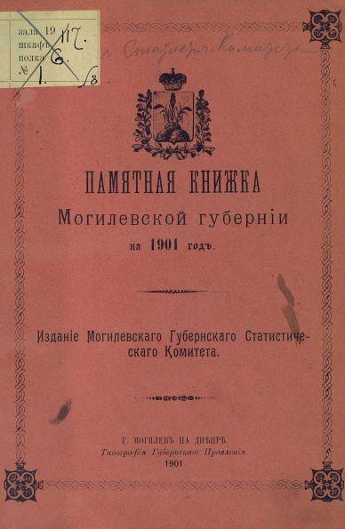 Памятная книжка Могилевской губернии на 1901 год