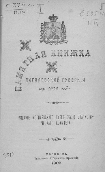 Памятная книжка Могилевской губернии на 1902 год