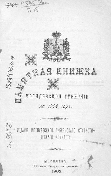 Памятная книжка Могилевской губернии на 1903 год