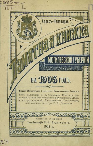 Адрес-календарь и памятная книжка Могилевской губернии на 1905 год