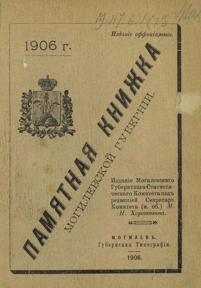 Памятная книжка Могилевской губернии на 1906 год