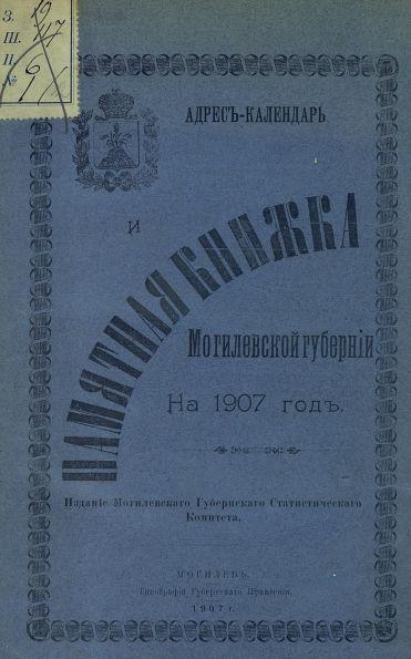 Адрес-календарь и памятная книжка Могилевской губернии на 1907 год