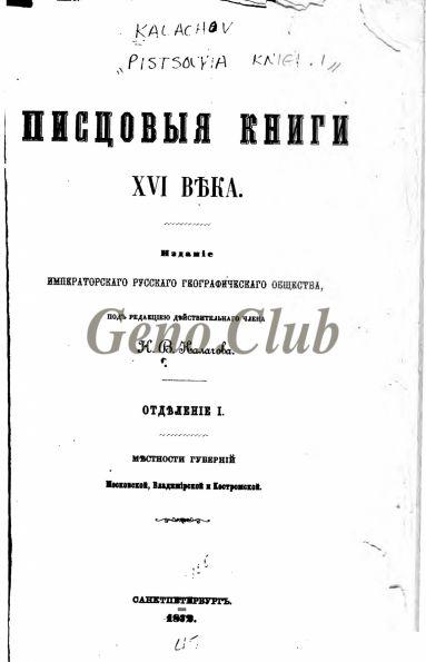 Писцовые книги Московского государства