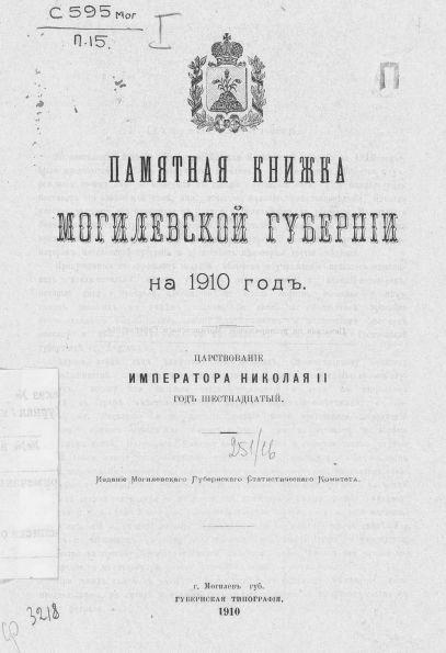 Памятная книжка Могилевской губернии на 1910 год