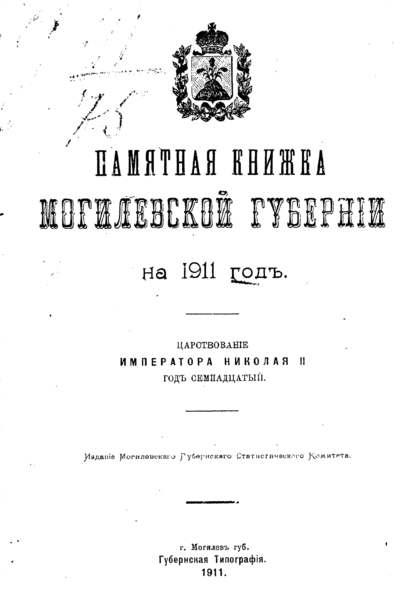 Памятная книжка Могилевской губернии на 1911 год