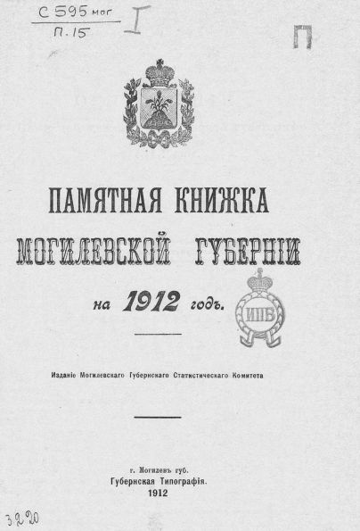Памятная книжка Могилевской губернии на 1912 год