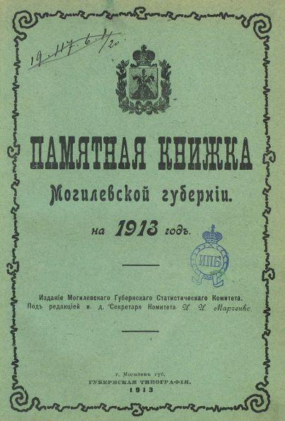 Памятная книжка Могилевской губернии на 1913 год