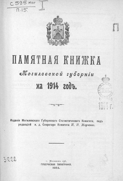 Памятная книжка Могилевской губернии на 1914 год