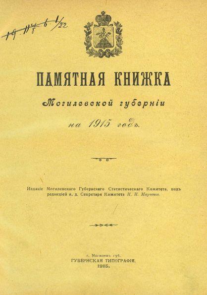 Памятная книжка Могилевской губернии на 1915 год