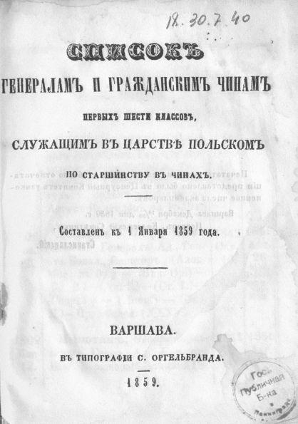 Список генералам и гражданским чинам первых шести классов, служащим в Царстве Польском по старшинству в чинах. Составлен к 1 января 1859 г.