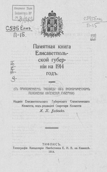 Краткая книга Елисаветпольской губернии на 1914 год