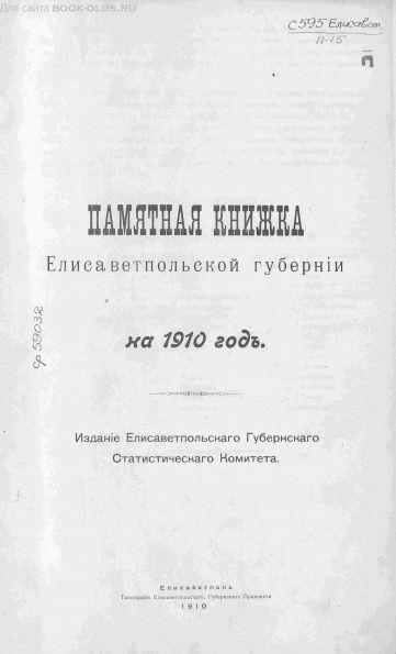 Краткая книжка Елисаветпольской губернии на 1910 год