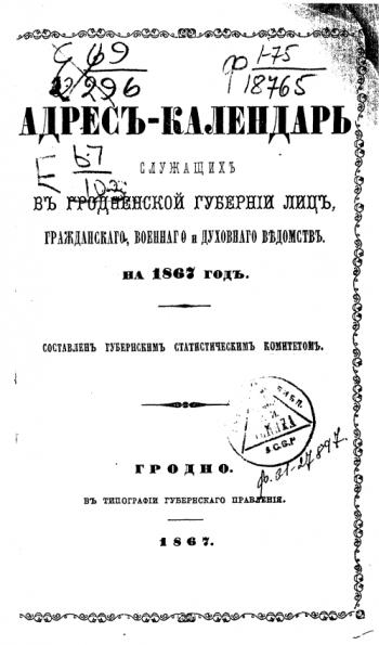 Адрес-календарь служащих в Гродненской губернии лиц гражданского, военного и духовного ведомств на 1867 год
