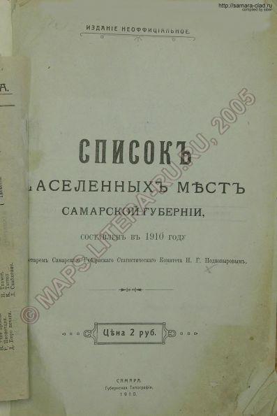 Список населенных мест Самарской губернии на 1910 г.