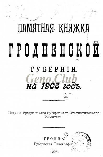Памятная книжка Гродненской губернии на 1908 год