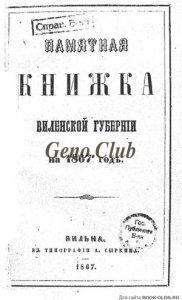Памятная книжка Смоленской губернии на 1911 год