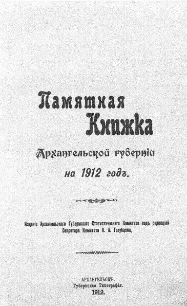 Памятная книжка Архангельской губернии на 1912 год