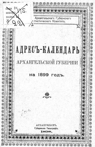 Адрес-календарь Архангельской губернии на 1899 год