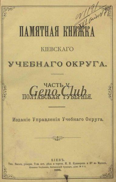 Памятная книжка Волынской губернии на 1907 год